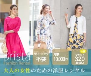 brista広告