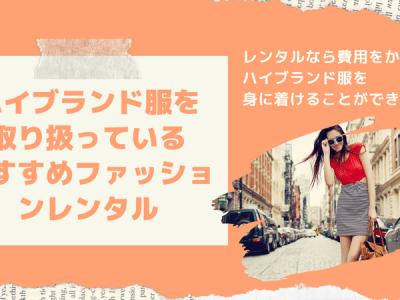 ハイブランド服がレンタルできるおすすめファッションレンタルをご紹介!