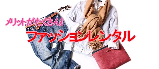 ファッションレンタルメリット