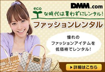 DMM.com広告