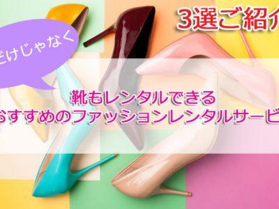 靴レンタルサービスを紹介する女性