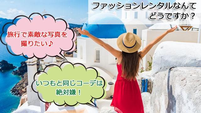 海外旅行を満喫している女性