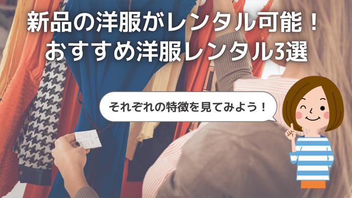 新品の洋服がレンタルできるファッションレンタル3選ご紹介!