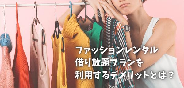 ファッションレンタル借り放題のデメリット