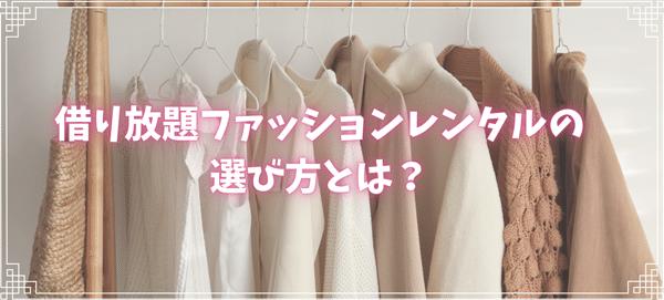 借り放題プランがあるファッションレンタルの選び方とは?