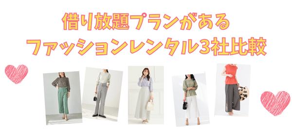 借り放題プランがあるファッションレンタル3社を比較してみました!