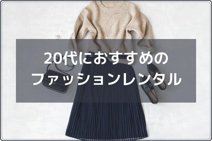 20代女性におすすめファッションレンタル