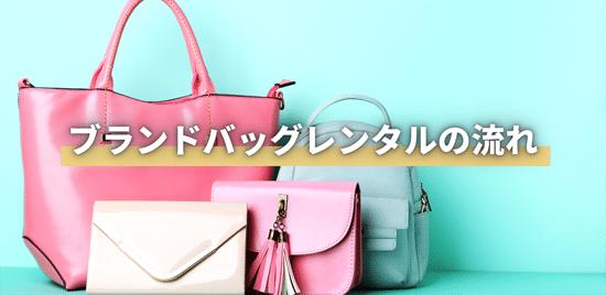 ブランドバッグをレンタルする方法・手順