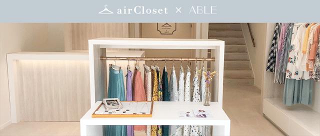 airCloset×ABLE