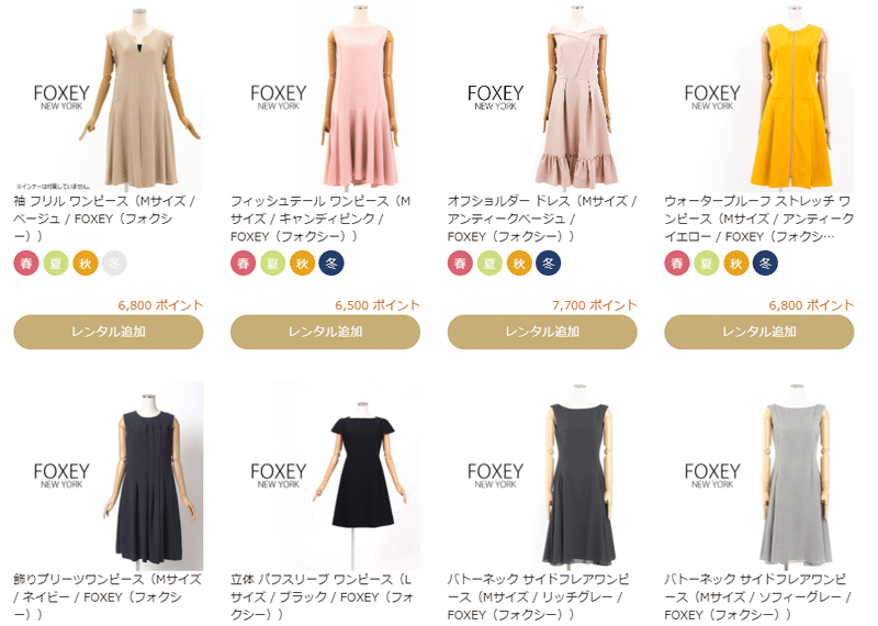 FOXEYワンピース一覧