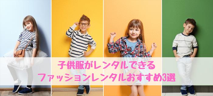 子供服レンタル