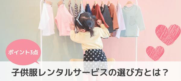 子供服がレンタルできるファッションレンタルの選び方とは?