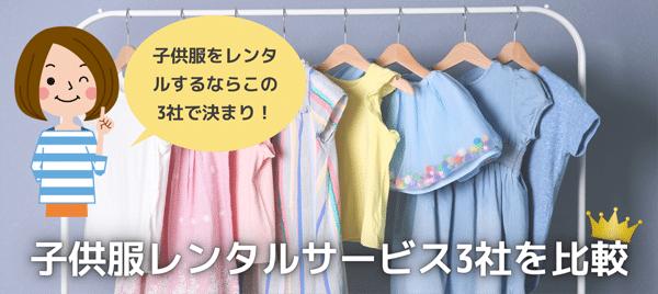 子供服がレンタルできるファッションレンタル3社を徹底比較