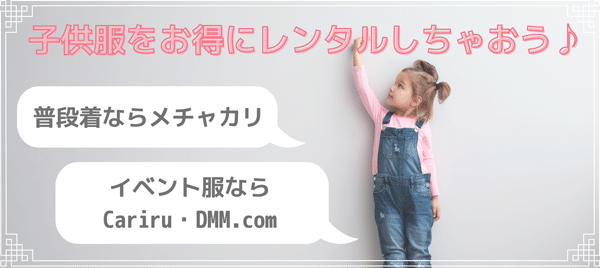 子供服のレンタルは用途に合わせてしっかり選ぼう