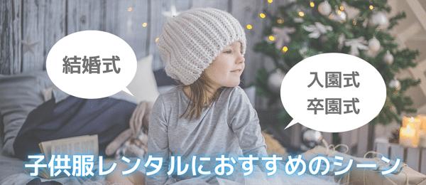 子供服ファッションレンタルの利用におすすめのシーン