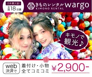 wargo広告