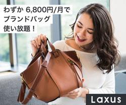 laxus広告画像
