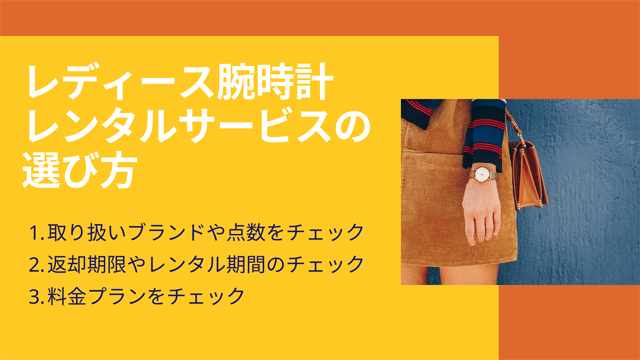 レディース腕時計レンタルサービスの選び方