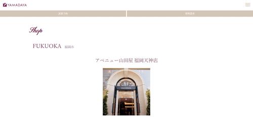 アベニュー山田屋 福岡天神店