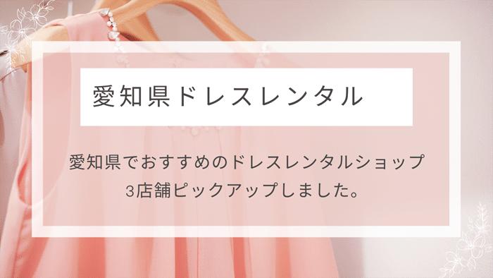 愛知県でおすすめのドレスレンタルショップとは