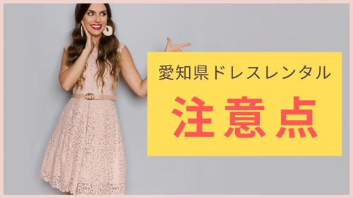 愛知県でドレスレンタルをする際の注意点とは?