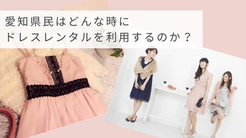 愛知県の女性はこんな時にドレスレンタルを利用しています