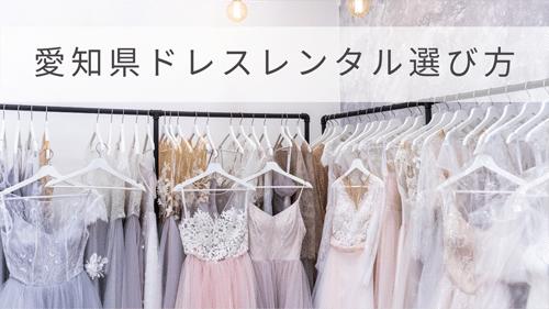 愛知県にあるドレスレンタルショップの選び方