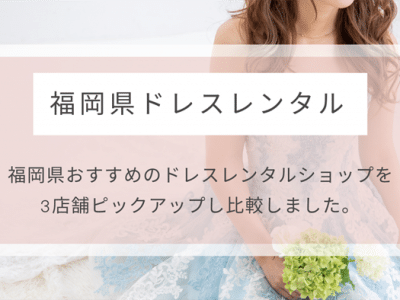 福岡県のおすすめドレスレンタルショップ