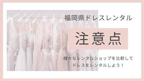 ドレスレンタルの注意点~福岡編~