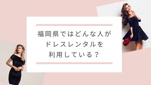 こんな女性が福岡のドレスレンタルを利用しています