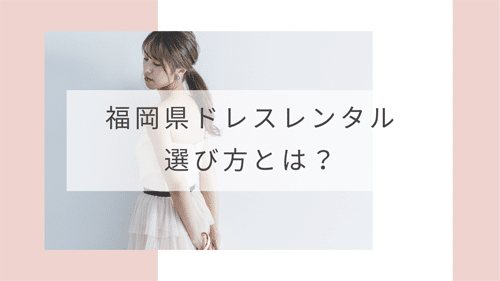 福岡県にあるドレスレンタルショップの選び方