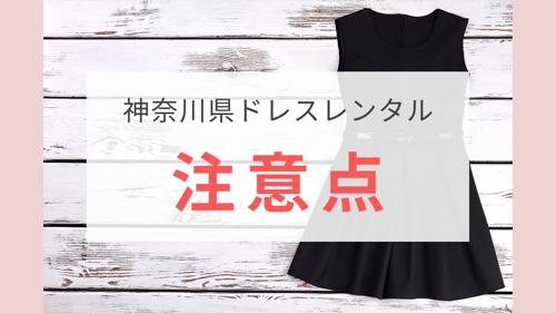 神奈川県でドレスレンタルをする際の注意点とは?