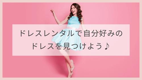 神奈川県でドレスレンタルを利用してみよう!