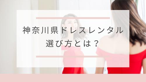 神奈川県にあるドレスレンタルショップの選び方