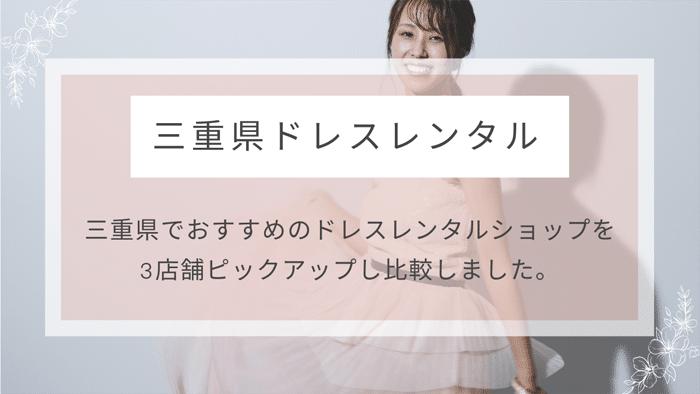 三重県ドレスレンタル