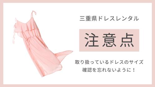 三重県でドレスをレンタルする時に気を付けること!