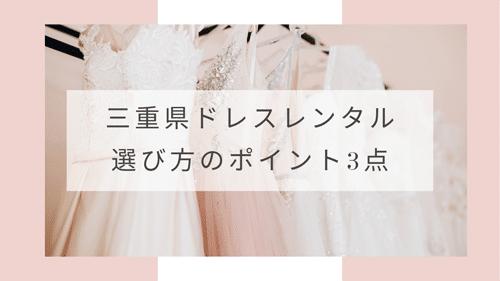 三重県にあるドレスレンタルショップ選び方のポイント3点