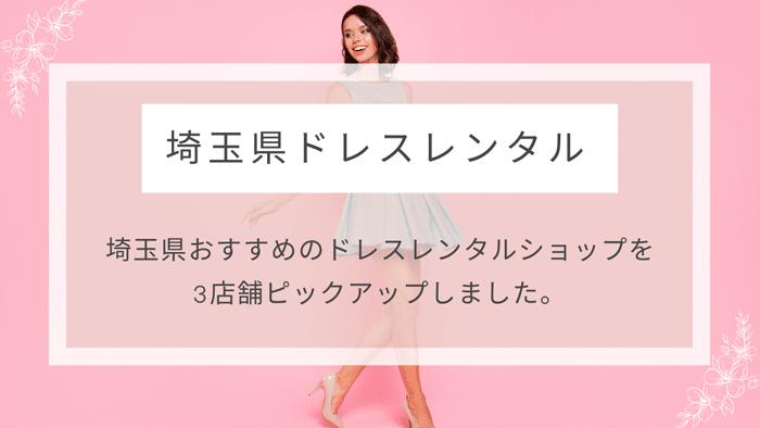 埼玉県ドレスレンタル
