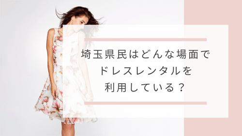 埼玉県民はこんなシーンで洋服レンタルを利用しています