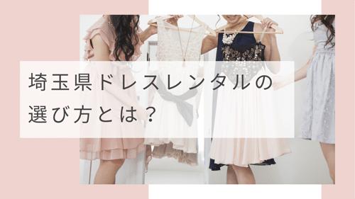 埼玉県にあるドレスレンタルショップの選び方