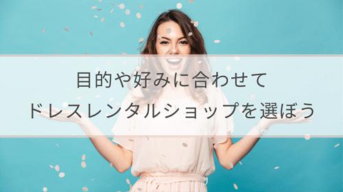 目的に合った埼玉県のドレスレンタルショップを選ぼう♪