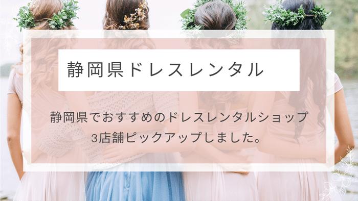 静岡県ドレスレンタル