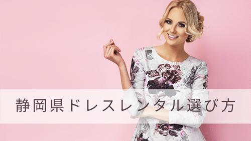 静岡県にあるゲスト用ドレスレンタルショップの選び方のコツとは?