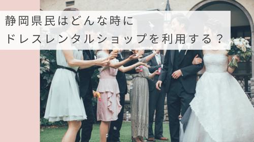 静岡県民はどんな時にドレスレンタルショップを利用するのか?
