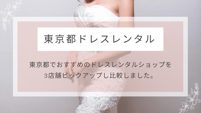 東京都でオススメのドレスレンタルショップを3つご紹介
