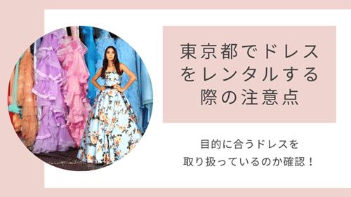 東京都でドレスをレンタルする際の注意点