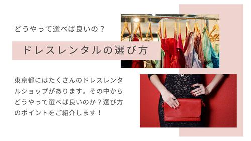 東京都にあるドレスレンタルショップの選び方