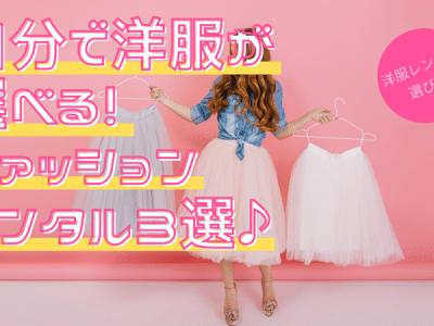 自分で洋服が選べる!おすすめのファッションレンタルを3社ご紹介!