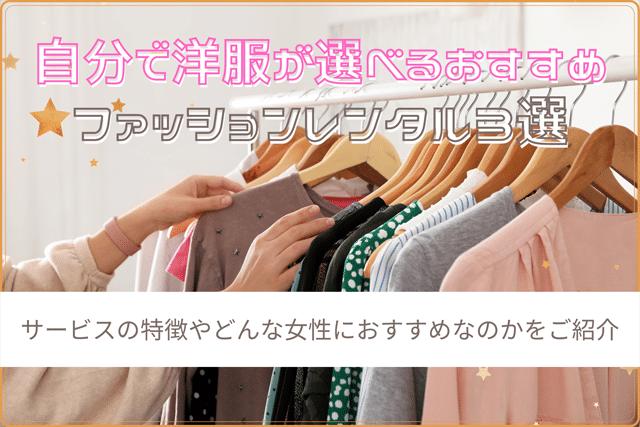 自分で洋服を選ぶことができるおすすめファッションレンタル3選!