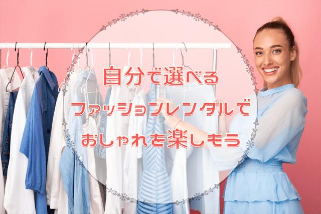 自分で選べるファッションレンタルでおしゃれを楽しみましょう!